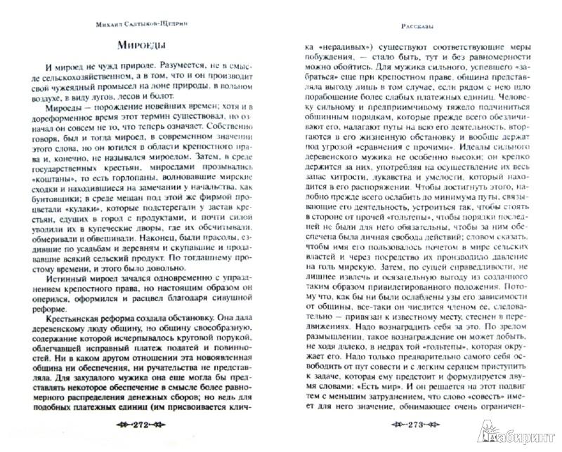 Иллюстрация 1 из 24 для Господа Головлевы - Михаил Салтыков-Щедрин | Лабиринт - книги. Источник: Лабиринт