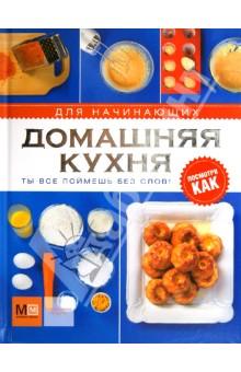 Домашняя кухня для начинающих