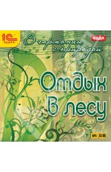 Zakazat.ru: В гармонии с природой. Отдых в лесу (CDmp3).