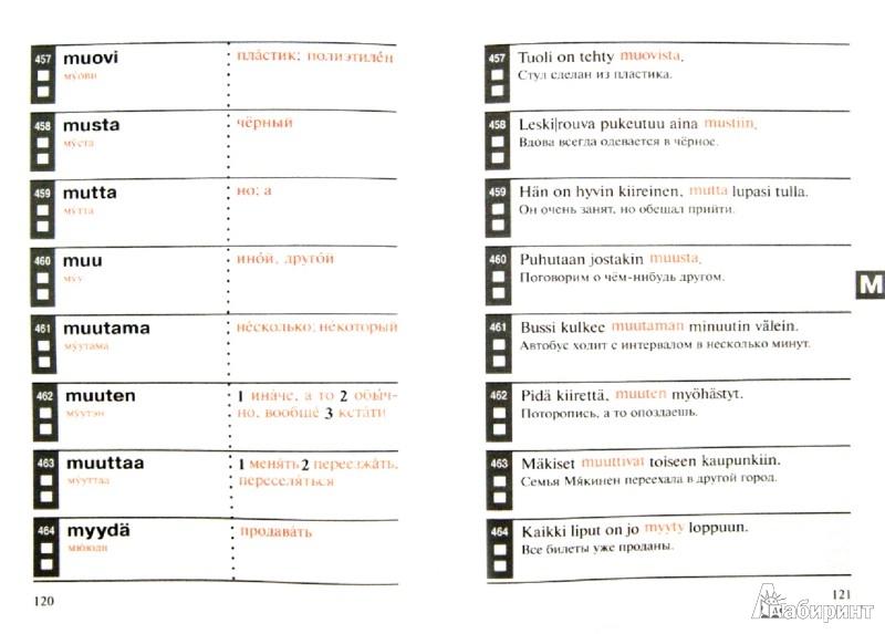 Иллюстрация 1 из 4 для Самый быстрый самоучитель финского языка. Мои первые 1000 финских слов | Лабиринт - книги. Источник: Лабиринт
