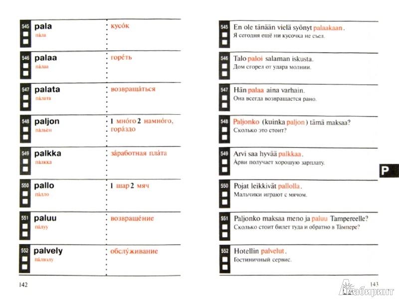 Иллюстрация 1 из 2 для Самый быстрый способ выучить финский язык. Мои первые 1000 финских слов | Лабиринт - книги. Источник: Лабиринт