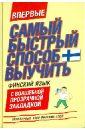 Самый быстрый способ выучить финский язык. Мои первые 1000 финских слов самый быстрый способ выучить французский язык мои первые 500 французских слов