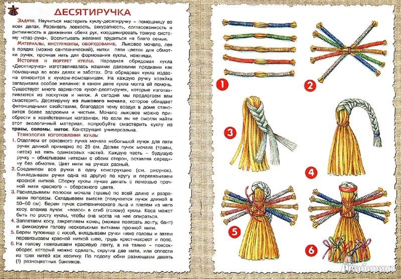 Иллюстрация 1 из 9 для Мои куколки. Мастерим игрушки из лоскутков - Ирина Лыкова | Лабиринт - книги. Источник: Лабиринт
