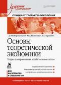 Основы теоретической экономики. Учебник для вузов