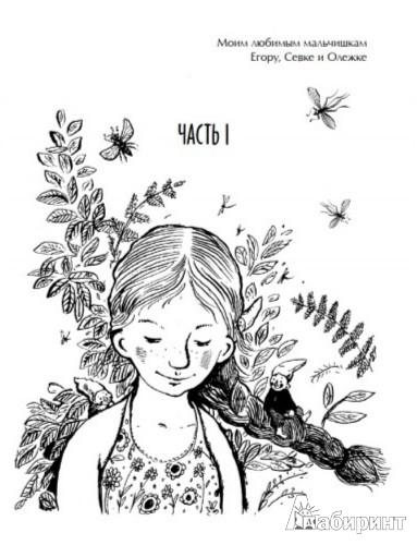 Иллюстрация 1 из 41 для Асино лето - Тамара Михеева | Лабиринт - книги. Источник: Лабиринт