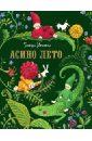 Михеева Тамара Витальевна Асино лето