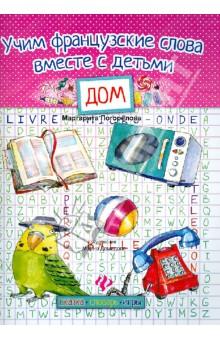 Учим французские слова вместе с детьми. Дом