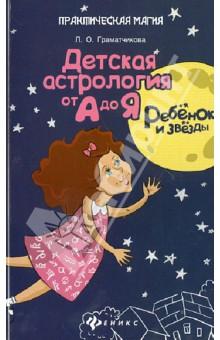 Ребенок и звезды. Детская астрология от А до Я