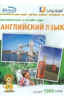 Английский язык. Интерактивный онлайн-курс. Более 1 000 слов (CD)