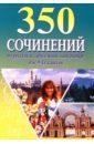 сочинений по русской и зарубежной литературе 9-11кл