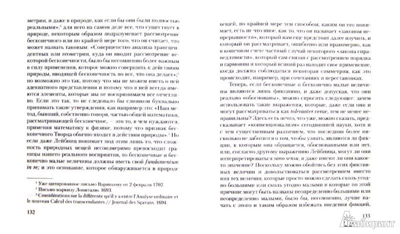 Иллюстрация 1 из 31 для Наука чисел. Наука букв. Комплект из 2-х книг - Рене Генон | Лабиринт - книги. Источник: Лабиринт