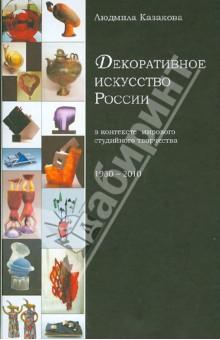 Декоративное искусство России в контексте мирового студийного творчества