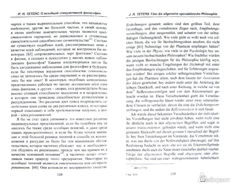 Иллюстрация 1 из 4 для О всеобщей спекулятивной философии - И. Тетенс | Лабиринт - книги. Источник: Лабиринт