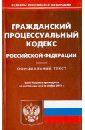 Гражданский процессуальный кодекс Российской Федерации по состоянию на 2 сентября 2013 года