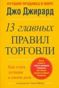 13 главных правил торговли
