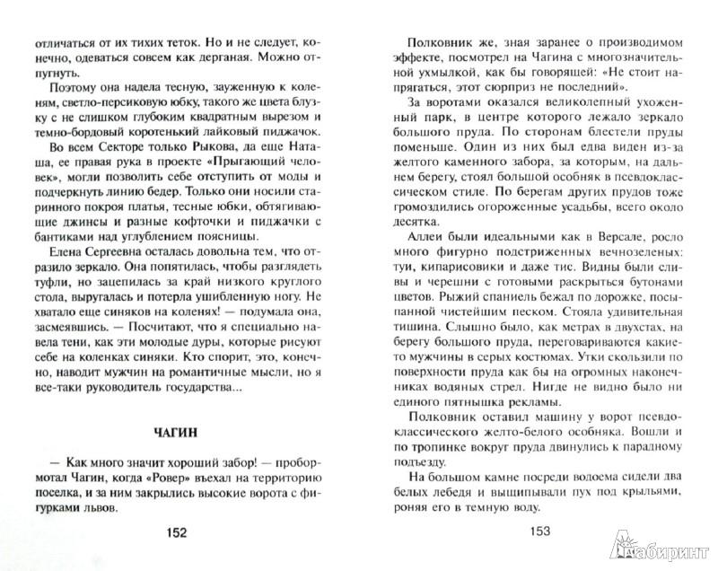 Иллюстрация 1 из 6 для Москва 2066. Сектор - Андрей Лестер   Лабиринт - книги. Источник: Лабиринт