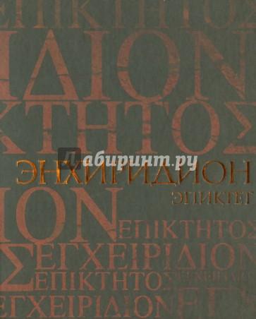 epictetus the enchiridion and stoicism essay