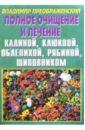 Преображенский Владимир Полное очищение и лечение калиной, клюквой, облепихой, рябиной, шиповником