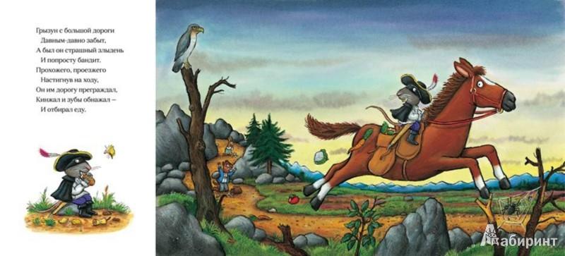 Иллюстрация 1 из 25 для Грызун с большой дороги - Джулия Дональдсон | Лабиринт - книги. Источник: Лабиринт
