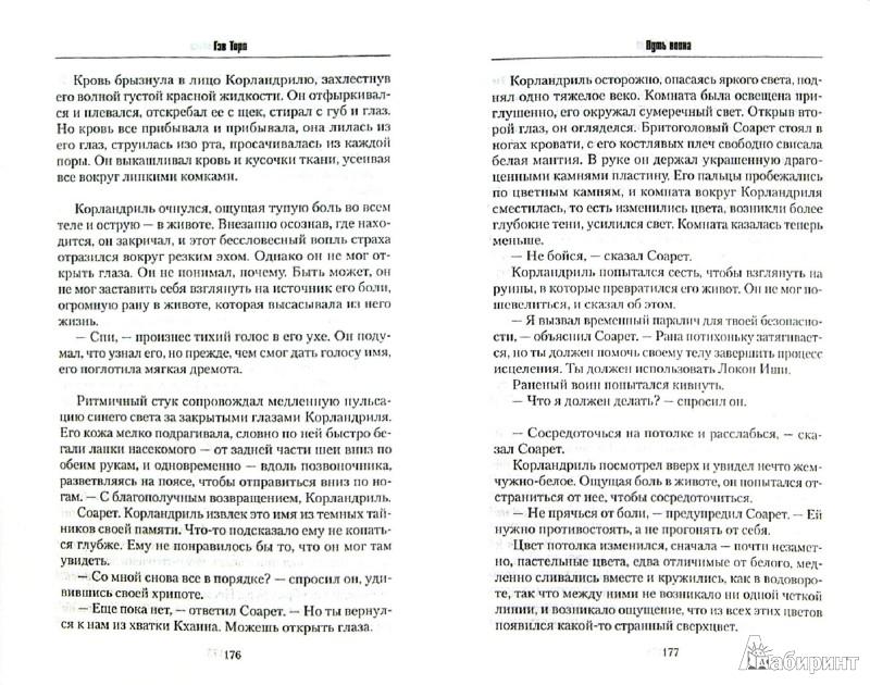 Иллюстрация 1 из 9 для Путь Воина - Гэв Торп | Лабиринт - книги. Источник: Лабиринт