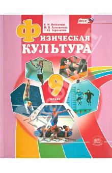 Физическая культура. 9 класс. Учебник. ФГОС