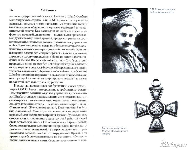 Иллюстрация 1 из 7 для О себе - Григорий Семенов | Лабиринт - книги. Источник: Лабиринт