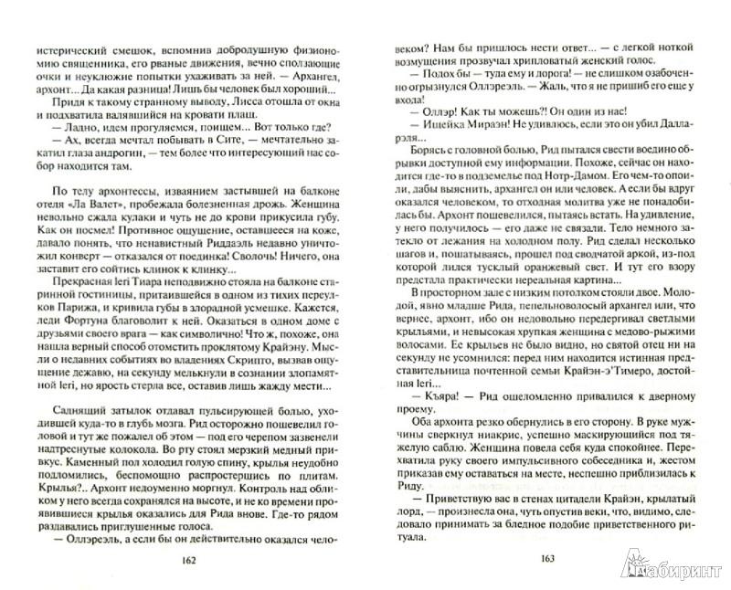 Иллюстрация 1 из 10 для Сокровище двух миров - Татьяна Устименко   Лабиринт - книги. Источник: Лабиринт