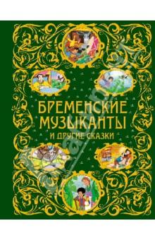 Бременские музыканты и другие сказки фото