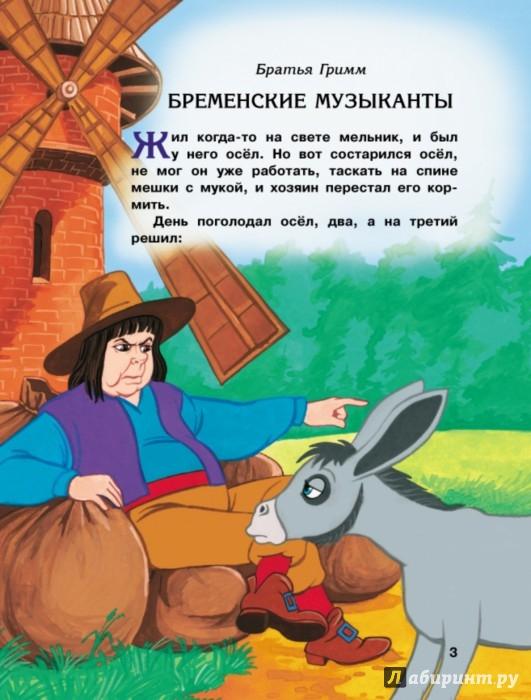 Иллюстрация 1 из 17 для Бременские музыканты и другие сказки - Гримм, Андерсен | Лабиринт - книги. Источник: Лабиринт