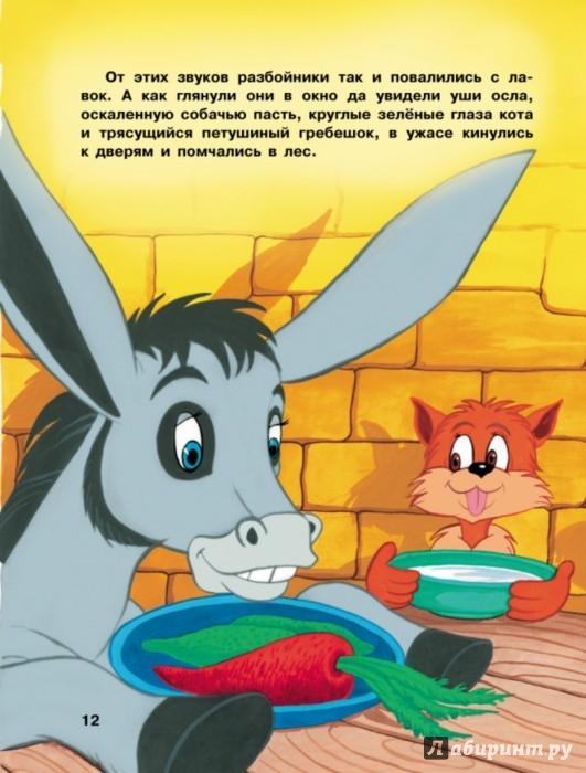 Иллюстрация 2 из 28 для Бременские музыканты и другие сказки - Гримм, Андерсен | Лабиринт - книги. Источник: Лабиринт