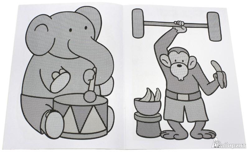 Иллюстрация 4 из 36 для Раскрась водой. Хвостатые и усатые | Лабиринт - книги. Источник: Лабиринт