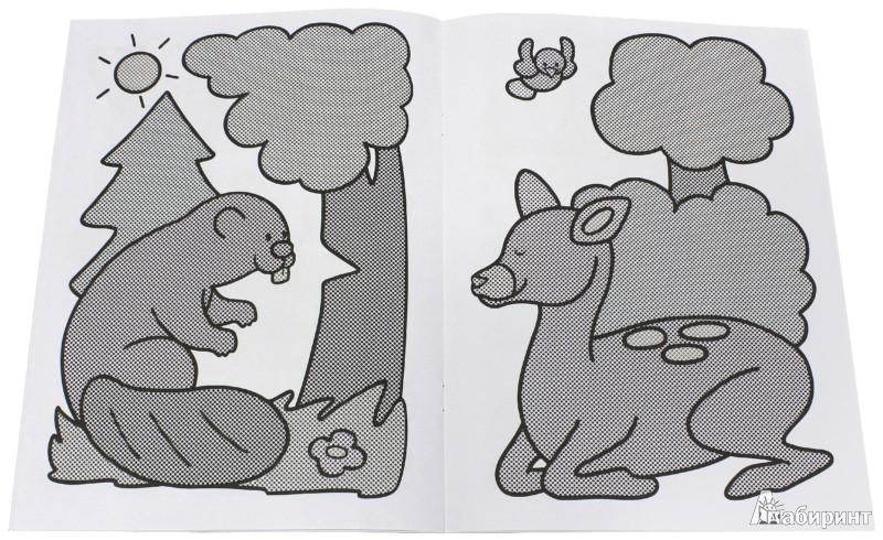 Иллюстрация 7 из 36 для Раскрась водой. Хвостатые и усатые   Лабиринт - книги. Источник: Лабиринт