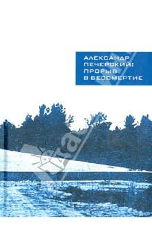 Александр Печерский. Прорыв в бессмертие