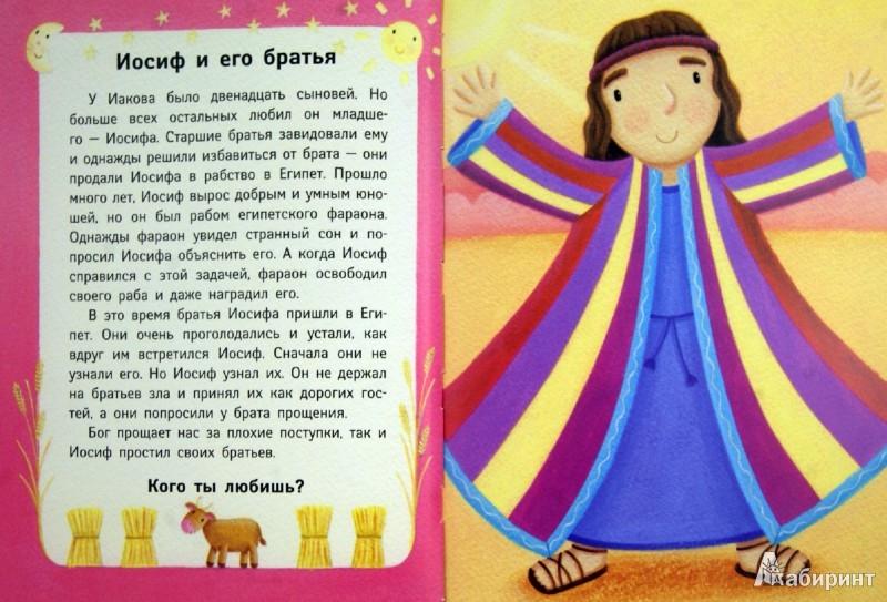 Иллюстрация 1 из 22 для Моя первая Библия - Рейчел Элиот | Лабиринт - книги. Источник: Лабиринт