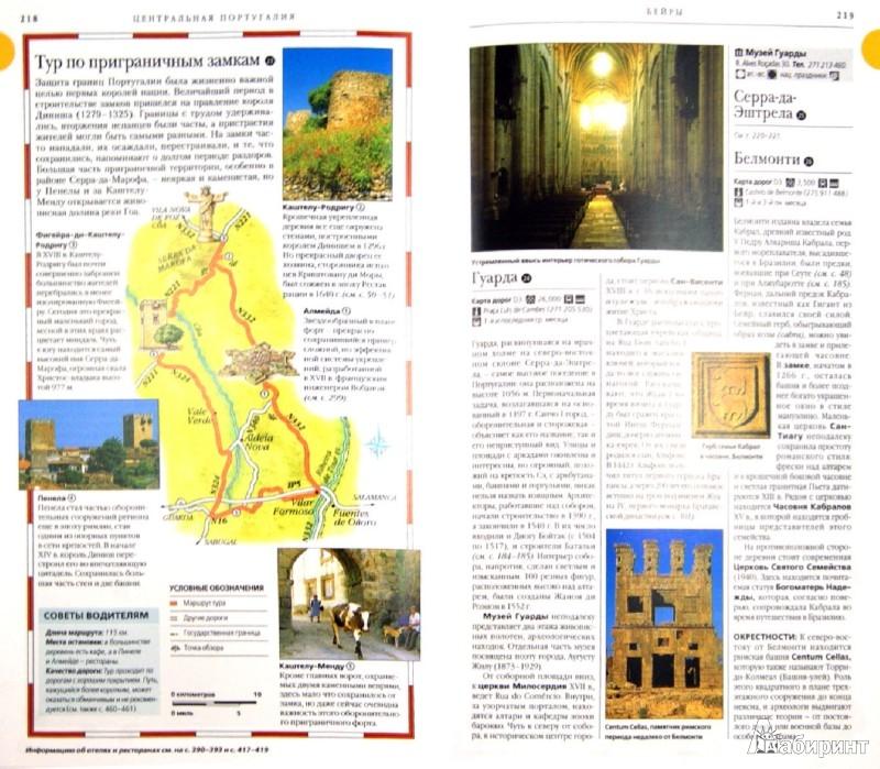 Иллюстрация 1 из 42 для Португалия. Путеводитель | Лабиринт - книги. Источник: Лабиринт