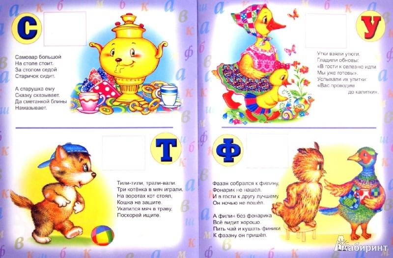 Иллюстрация 1 из 18 для Знакомые буквы с наклейками - Наталья Мигунова | Лабиринт - книги. Источник: Лабиринт