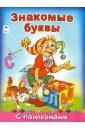 Знакомые буквы с наклейками, Мигунова Наталья Алексеевна
