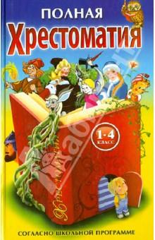 Хрестоматия по русской и зарубежной литературе для 1-4 классов