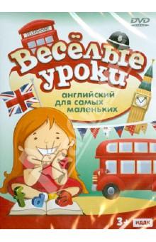 Английский для самых маленьких (DVD)