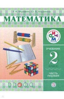 Математика. 2 класс. Учебник в 2-х частях. Часть 1. РИТМ. ФГОС