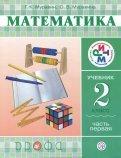 Математика. 2 класс. Учебник в 2-х частях. Часть 1. РИТМ