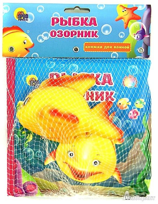 Иллюстрация 1 из 8 для Купаюсь с игрушкой. Рыбка озорник | Лабиринт - книги. Источник: Лабиринт