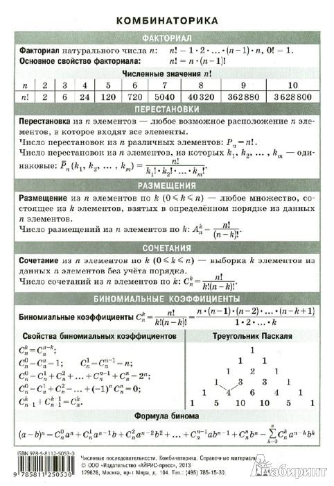 Иллюстрация 1 из 11 для Числовые последовательности. Комбинаторика   Лабиринт - книги. Источник: Лабиринт