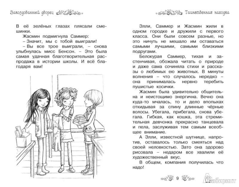 Иллюстрация 1 из 18 для Заколдованный дворец - Рози Бэнкс | Лабиринт - книги. Источник: Лабиринт