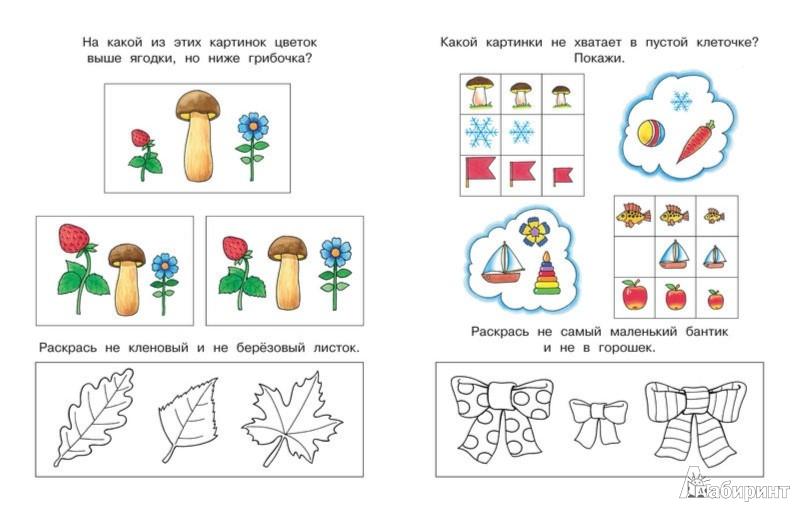 Иллюстрация 2 из 10 для Задачки для ума. Развиваем мышление (для детей 3-4 лет) - Ольга Земцова | Лабиринт - книги. Источник: Лабиринт