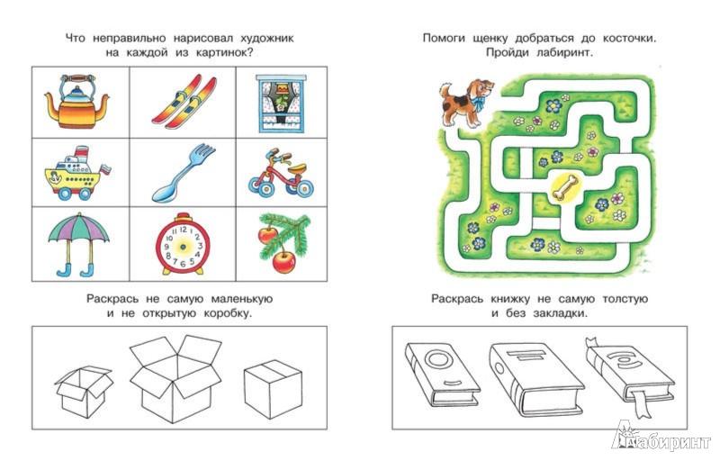 Иллюстрация 3 из 10 для Задачки для ума. Развиваем мышление (для детей 3-4 лет) - Ольга Земцова   Лабиринт - книги. Источник: Лабиринт
