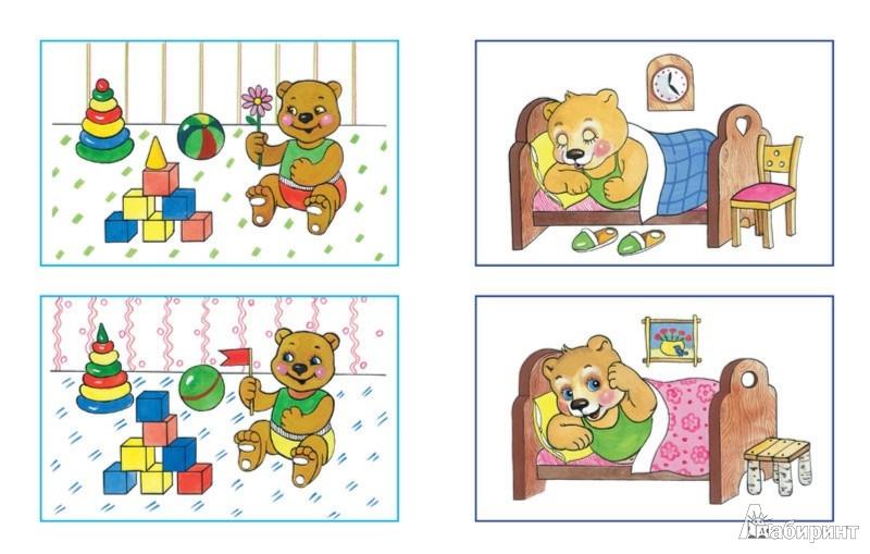 картинки для дошкольников найди отличия