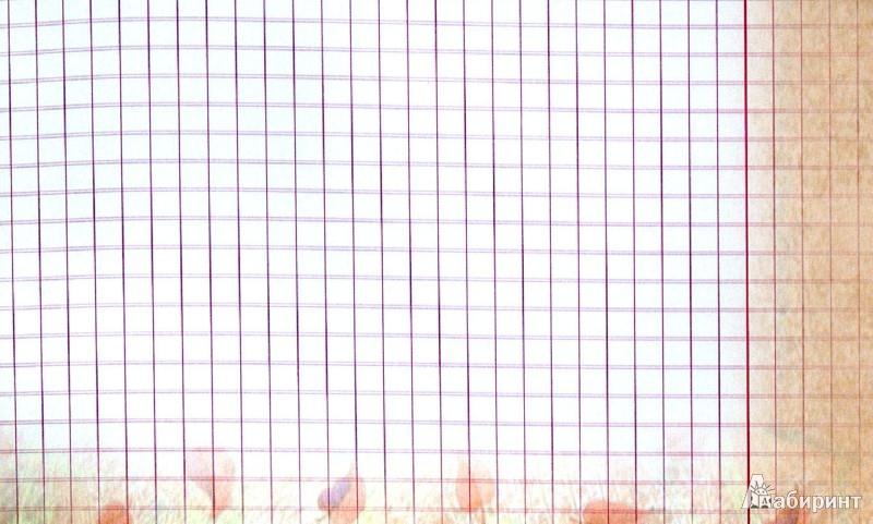 Иллюстрация 1 из 13 для Надежно и без зубрежки. Ежедневная тетрадь. 48 листов. Клетка   Лабиринт - канцтовы. Источник: Лабиринт