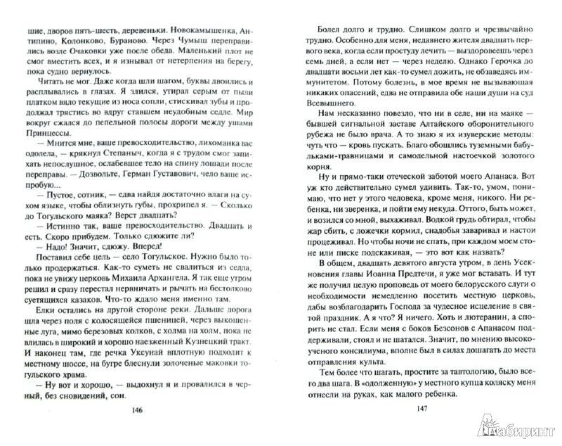Иллюстрация 1 из 5 для Орден для поводыря - Андрей Дай   Лабиринт - книги. Источник: Лабиринт