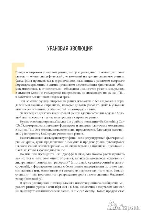 Иллюстрация 1 из 7 для Инвестирование в Уран: Становление урана в качестве биржевого товара - Андрей Черкасенко | Лабиринт - книги. Источник: Лабиринт